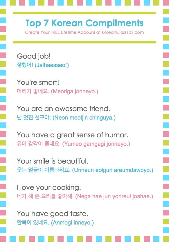 Educational infographic : Learn 8 more Korean compliments